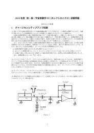 2002年度 核・素・宇宙実験学 III (エレクトロニクス) 試験問題 1 チャージ ...