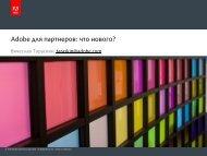 Adobe для партнеров: что нового? - Axoft Maximum