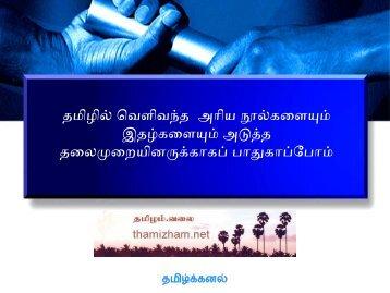 Tamil books Digitization