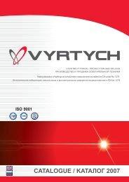 Каталог антивандального освещения Vyrtych в формате PDF