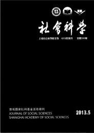 "Page 1 Page 2 70 上海社会科学院主办 ""比较政治学研究方法专题 ..."