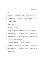 静岡市情報公開条例施行規則 平成15年4月1日 規則第3号 (趣旨) 第1 ...
