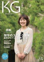 関学ジャーナル237号 [ 4.34 MB ] - 関西学院大学