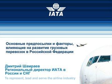 Дмитрий Шамраев, региональный директор ИАТА в России и СНГ