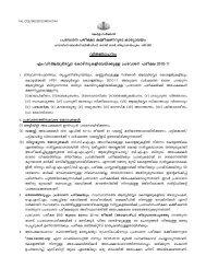in Malayalam - CEE-Kerala