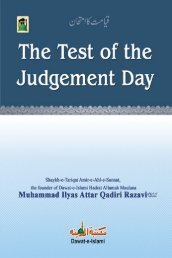 The Test of Judgement Day - Islamic School System - Dawat-e-Islami