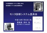 モニタ診断システム委員会 - 日本画像医療システム工業会