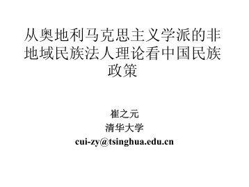 从奥地利马克思主义学派的非地域民族法人理论看中国民族政策(纽约 ...