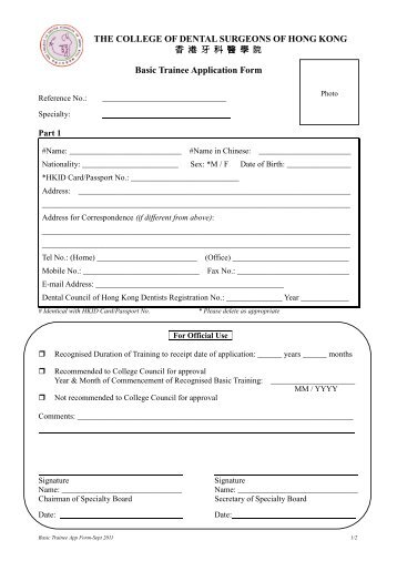"Basic Trainee Application Form €"" Sample - College Of Dental"