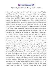"""ا ا """" ر ر Œ ارد ه - Kurdistannet"""