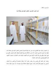 نائب المدير العام يزور المختبر الجديد في محطة الساد - adssc