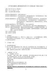 125次IRB會議紀錄(網路版) - 台中榮民總醫院