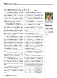 高压共轨柴油发动机维修特点文/上海李明诚 - 汽车维修与保养