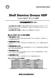 Shell Stamina Grease HDP