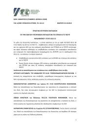 Πρακτικό Επιτροπής Ενστάσεων