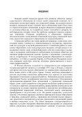 университет - University of Lincoln - Page 6