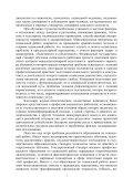 университет - University of Lincoln - Page 7