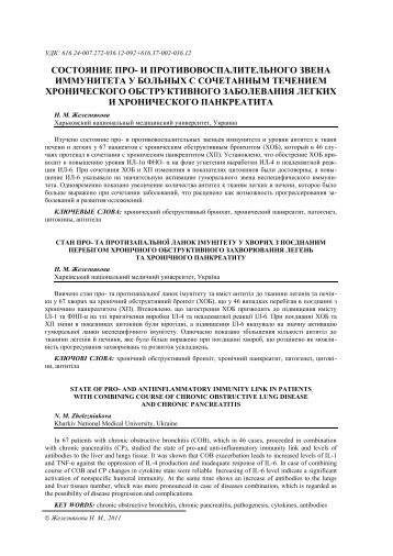 cостояние про- и противовоспалительного звена иммунитета у ...