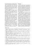 cостояние про- и противовоспалительного звена иммунитета у ... - Page 4