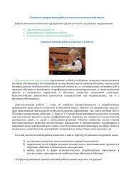 Основные направления работы психолога в ... - Школа № 1280