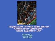 Подробнее...>> (2005-05_1.pdf) - PNPI Home Page