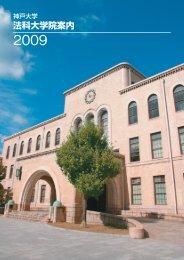 Web上のPDFファイル - 神戸大学大学院法学研究科・法学部