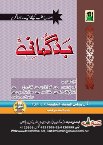 Download ( PDF ) - Dawat-e-Islami
