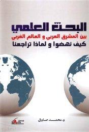 البحث العلمي بين المشرق العربي والعالم الغربي
