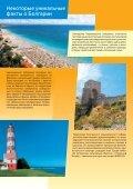 Черноморское побережье - Page 2