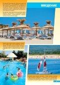 Черноморское побережье - Page 3