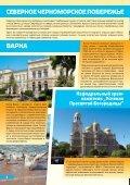 Черноморское побережье - Page 4
