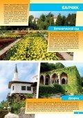 Черноморское побережье - Page 5