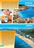 Черноморское побережье - Page 6
