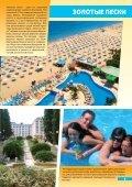 Черноморское побережье - Page 7
