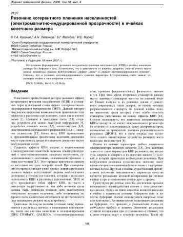 Резонанс когерентного пленения населенностей - Физико ...