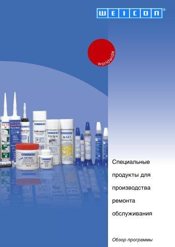 Cпециальные продукты для производства ремонта ... - Weicon.com