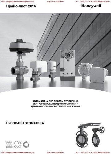 Прайс-лист 2013 на низовую автоматику Honeywell