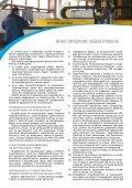 Кохтла-Ярве – перспеКтивный промышленный ... - Kohtla-Järve - Page 4