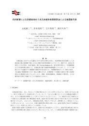 花折断層による京都盆地の 3 次元非線形有限要素法 ... - 日本地震工学会