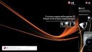 Системы видеонаблюдения LG Новые аналоговые ... - LG B2B
