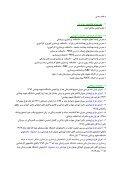 زهرا حاجياميني - Page 3