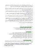 زهرا حاجياميني - Page 6