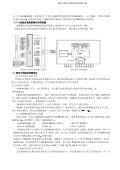 基于PCI 总线的超声成像无损检测系统电机驱动e的研制( )1 - Page 3