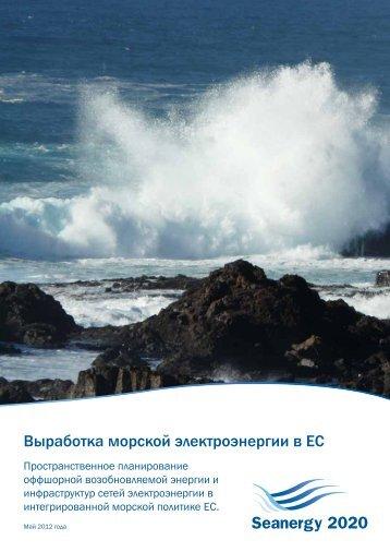 Выработка морской электроэнергии в ЕС - Seanergy 2020