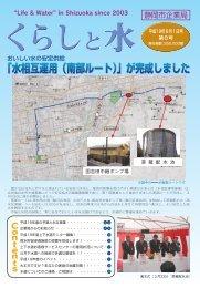 (平成19年6月1日号) [PDF/1.08MB] - 静岡市