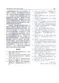 1986一2006 年唐山地区精神科住院患者年出院人次与病种变化趋势* - Page 5