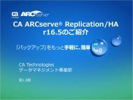 CA ARCserve® Replication/HA r16.5のご紹介