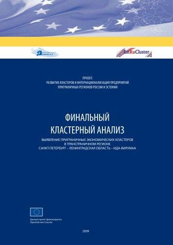 ФИНАЛЬНЫЙ кЛАСтерНЫЙ АНАЛИЗ - Kohtla-Järve