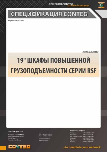 """19"""" шкафы повышенной грузоподъемности серии rsf - Conteg"""