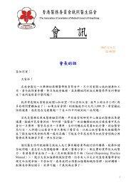 第48期會訊 - 香港醫務委員會執照醫生協會